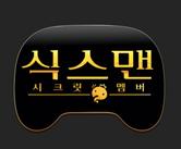 '무한도전' 식스맨 찾기, 시청자도 관심 '土예능 시청률 1위'