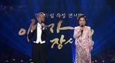 '이미자 장사익' 시청률 20.1% 기염…방송3사 드라마 제쳤다