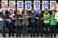 전국 최고 경쟁률 조합장 후보 '정책선거 OK'
