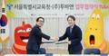 서울시교육청-투바앤 '라바' 무상 사용 업무협약