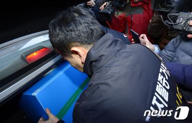 김기종 자택서 압수된 상자