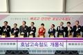 박근혜 대통령, 호남철도 개통식 참석