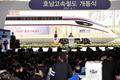 朴대통령, 호남고속철 개통식 참석