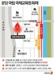 분당 국립국제교육원 화재…5명 연기흡입