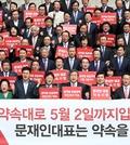 """새누리당의 구호 """"문재인, 약속 지켜야"""""""