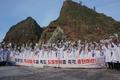 경북도의회 '日 역사왜곡 및 독도 도발행위 중단촉구'