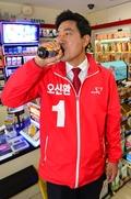 비타민 음료 마시는 오신환 후보