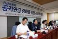 '공적연금 강화를 위한 진보적 대안' 긴급토론회