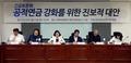 긴급토론회 '공적연금 강화를 위한 진보적 대안'