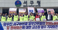 전공노 광주본부 '노조탄압 임우진 서구청장 고소'