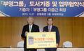 부영그룹, 도서 백만권 새마을운동중앙회에 기증