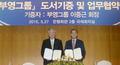 부영그룹-새마을운동중앙회 MOU 체결