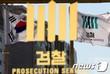 '성완종 리스트' 수사, 대선자금 의혹으로 번지나