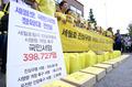 세월호참사 진상규명과 시행령 개정 촉구 국민서명 전달 기자회견