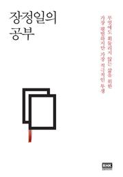 [새책]출간 10주년 개정판 '장정일의 공부'