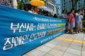 '부산시는 장애인 주간보호센터 법정인력 준수하라'