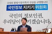 자살· 파일복구…5대 쟁점에 비춰본 국정원 해킹 논란의 현주소