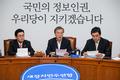 """문재인 """"김무성표 오픈프라이머리는 위헌"""""""