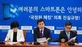 새정치민주연합 원내대책회의