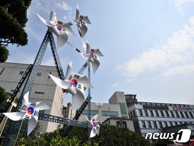 '광복 70주년 축하' 태극 바람개비