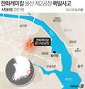 [그래픽뉴스]한화케미칼 울산 폭발사고