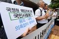 시민단체 '국정원 해킹프로그램 용도 밝혀라'