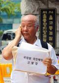 국정원 국민해킹 고발장