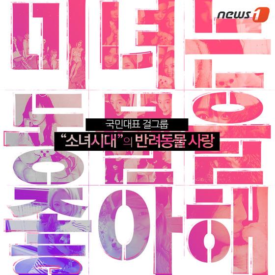 [펫카드]미녀는 동물을 좋아해…'소녀시대'의 반려동물