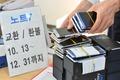 """삼성, 29일부터 또 '노트7' 충전 60%로 제한…"""""""