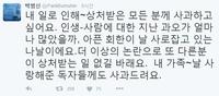 """'성희롱 논란' 박범신 """"상처받은 모든 분께 사과"""""""