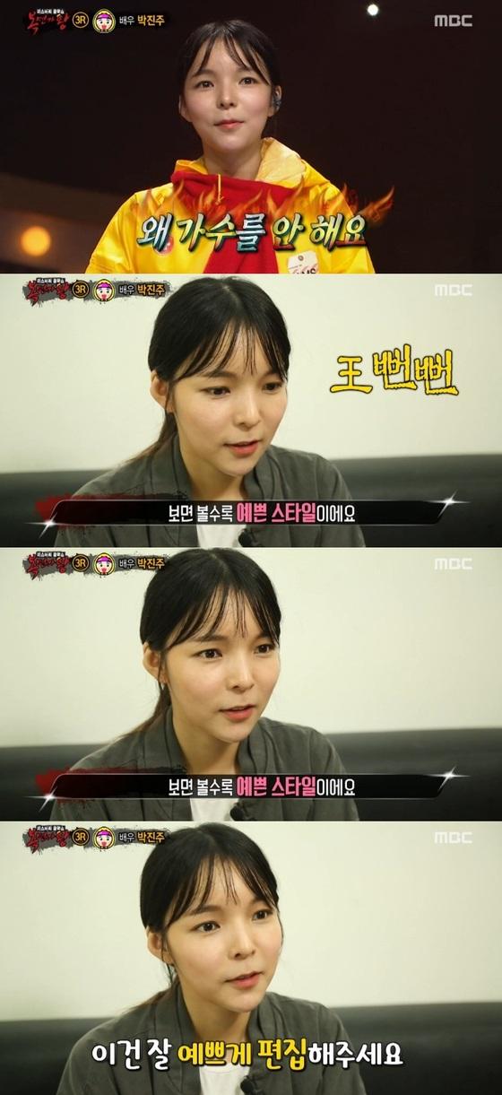 '복면가왕' 박진주