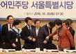 '서울시장 잡기'