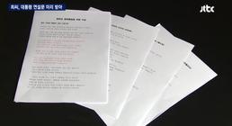 '최순실 사용' 태블릿 PC 확보…파일 분석