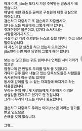 """손석희, JTBC 최순실 보도 후 기자들에 편지 """"겸손하고 자중하자"""""""