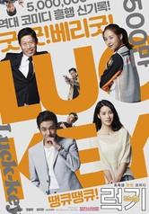 '럭키' 개봉 16일째 500만 돌파…코미디 영화 신기록