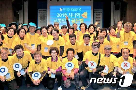 현대차그룹, '시니어 교통안전 골든벨 퀴즈대회' 개최