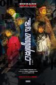 '컴백 D-6' 빅뱅, 첫 번째 타이틀곡은?…'에라 모르겠다'