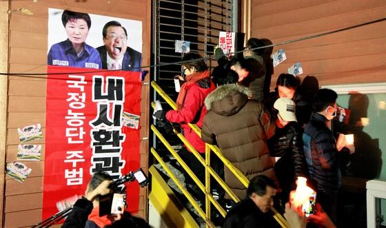 이정현 지역구 사무실 앞에 붙은 '내시환관당'