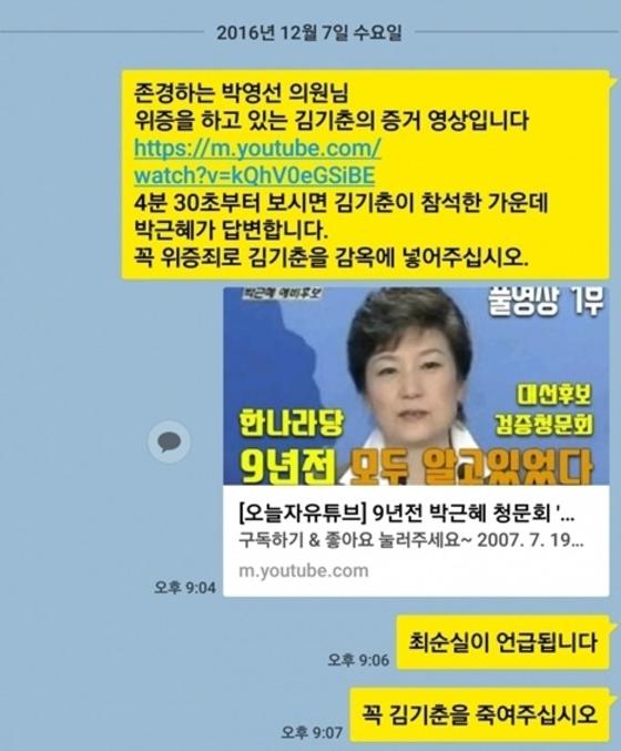 말 바꾼 김기춘, 일등공신은 '청문회스타' 주식갤러리
