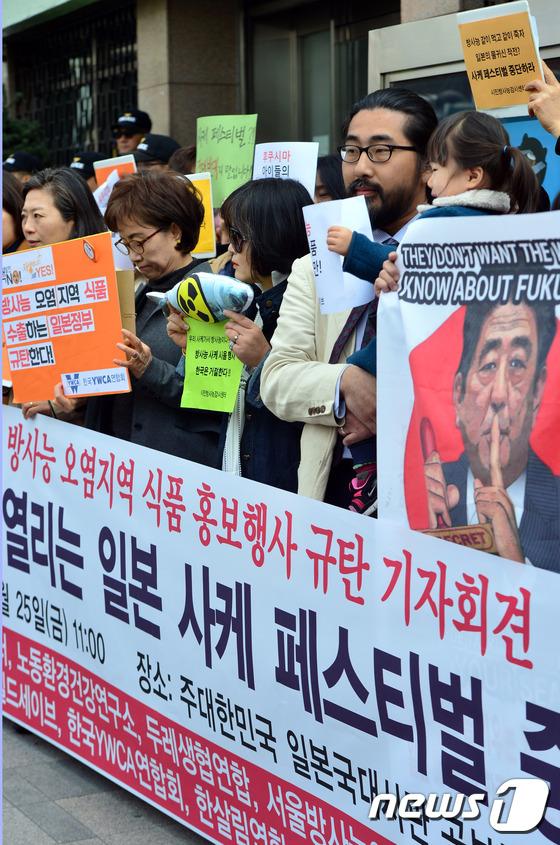 방사능 오염지역 식품 홍보행사 규탄하는 시민단체 회원들