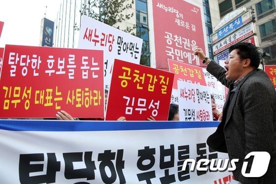 '김무성 사퇴' 촉구하는 이재만 지지자들