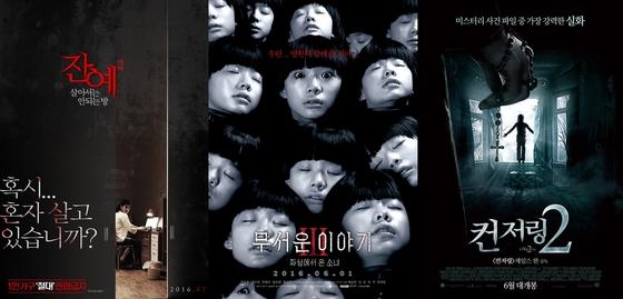 '잔예'부터 '컨저링2'까지, 3개국 취향저격 공포 영화 온다
