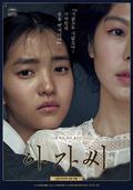 '아가씨'가 데뷔작? 김태리의 위대한 발견