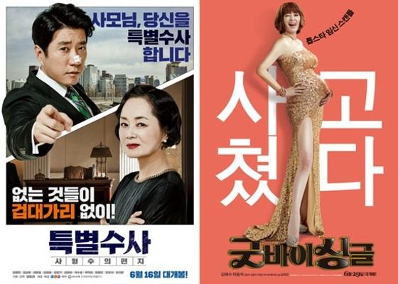 [무비IN]막힌 속 뚫어주는 사이다 영화, '특별수사'·'굿바이 싱글'