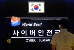 사이버범죄 급증…모르고도, 알고도 당했다