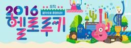 7월의 헬로루키 공개 오디션 방청기