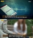 """'PD수첩' 박유천 고소女 """"화장실에서 뽀뽀하고 꿇어 앉혀.."""""""