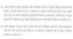두얼굴 한남더힐 시행사…'임차인 겁박' 논란