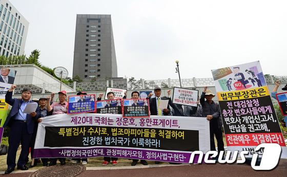20대 국회, 정운호-홍만표 게이트 특검 촉구 기자회견