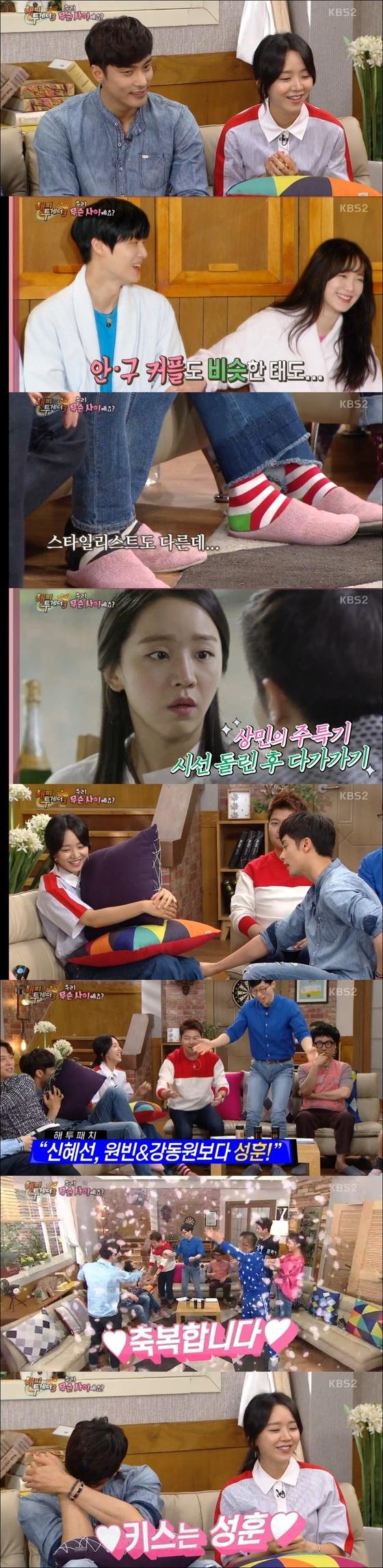 '해투3' 신혜선·성훈, 둘이 진짜 무슨 사이예요?
